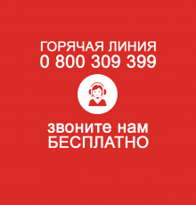 Звоните бесплатно на горячую линию 0800
