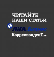 Читайте наши статьи на Ліга. Бизнес и Корреспондент.net