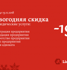 Новогодняя акция -19%