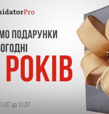 Liquidator Pro исполняется 14 лет!